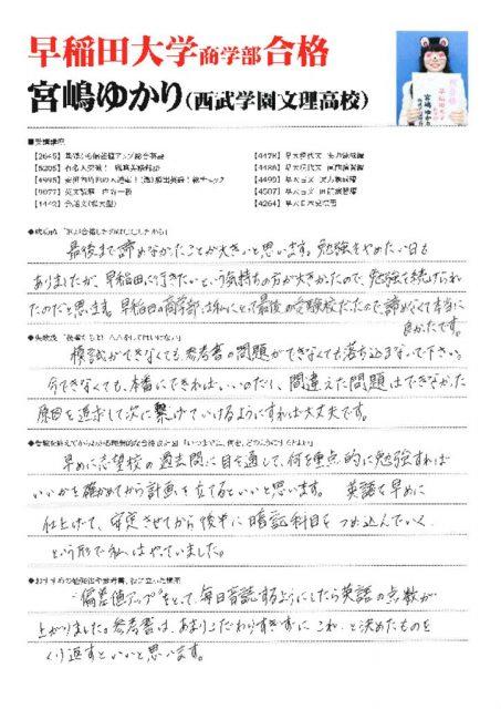 20170324宮嶋ゆかり装飾写真つきのサムネイル