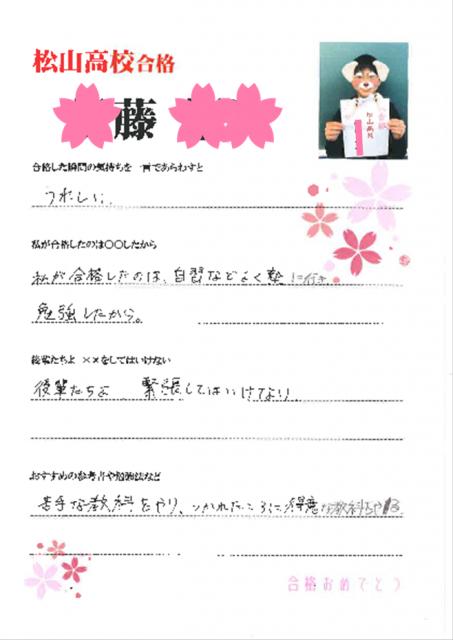 【合格体験記】松山高校♡藤くん
