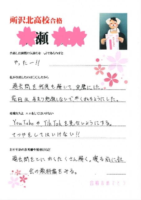 【合格体験記】所沢北高校♡瀬くん