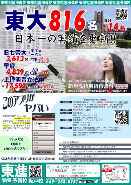 チラシ_210313_3月25日新聞【東進面】のサムネイル