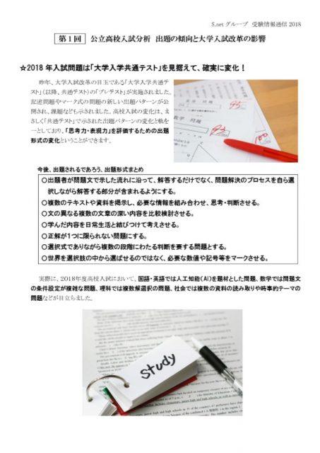 第1回 _公立高校入試分析_出題の傾向と大学入試改革の影響のサムネイル