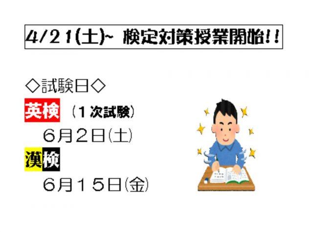 英検漢検対策授業開始のサムネイル
