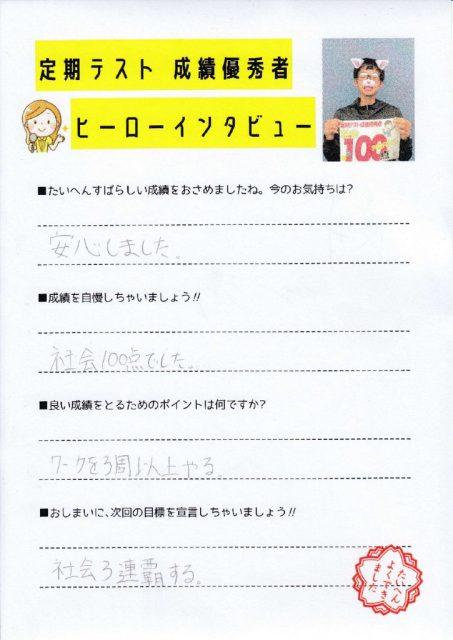 定期テスト_ヒーローインタビュー_09のサムネイル