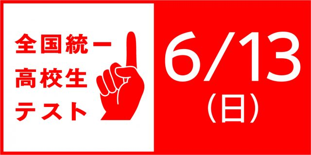 【東進】全国統一高校生テスト 無料招待