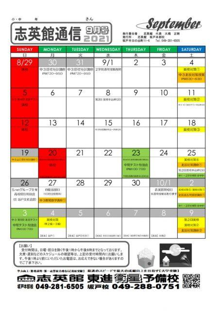 志英館通信21_9表のサムネイル