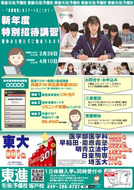 チラシ_200126_2月13日新聞【東進面】のサムネイル