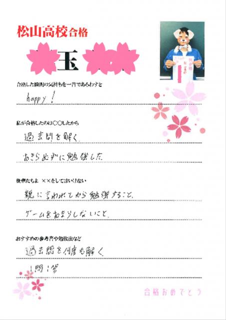 【合格体験記】松山高校♡玉くん