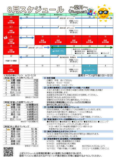 【東進】8月のスケジュール