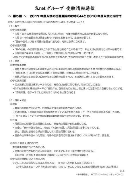 S.netグループ 受験情報通信5のサムネイル