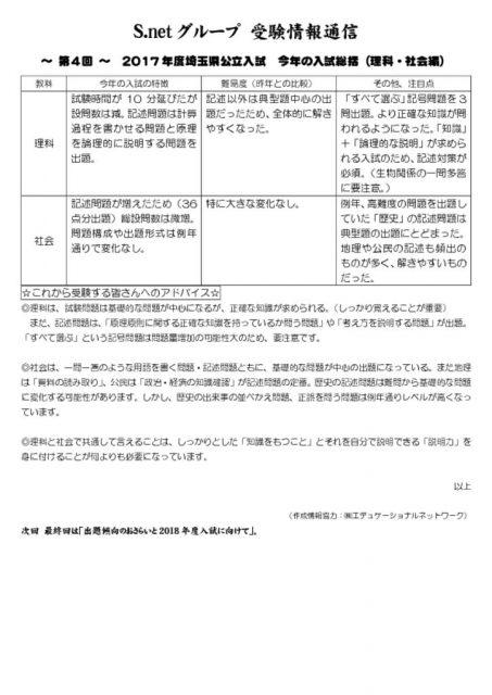 S.netグループ 受験情報通信4のサムネイル