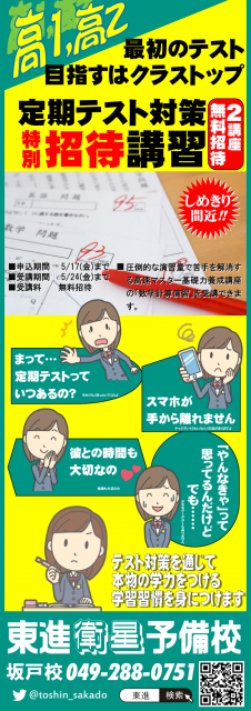 【東進】定期テスト招待講習 明日しめきり