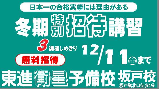 【東進】冬期特別招待講習 しめきり11(金)