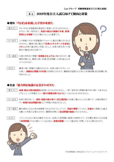 18埼玉県公立入試_受験情報通信_web5のサムネイル