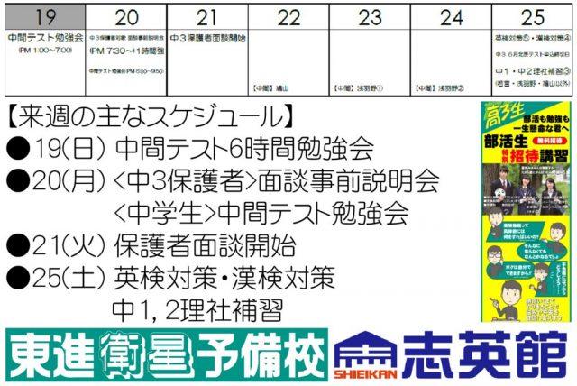 来週のスケジュール19(日)-25(土)