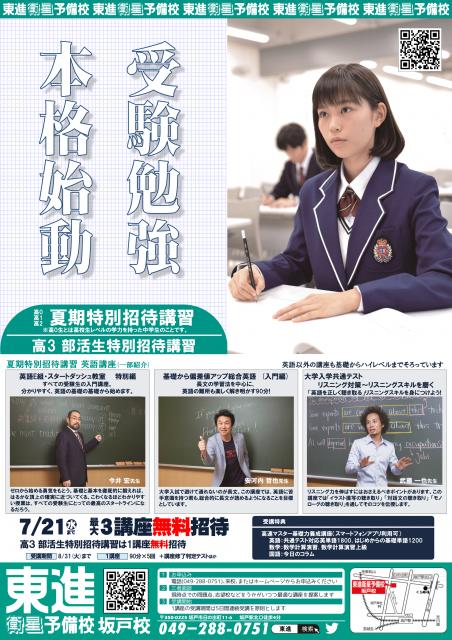 【東進】朝刊に広告が折り込まれました