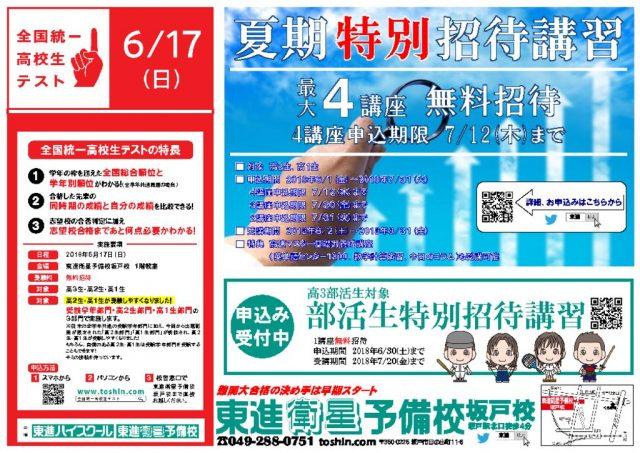 チラシ_180511_6月1日ぱど【東進面】のサムネイル