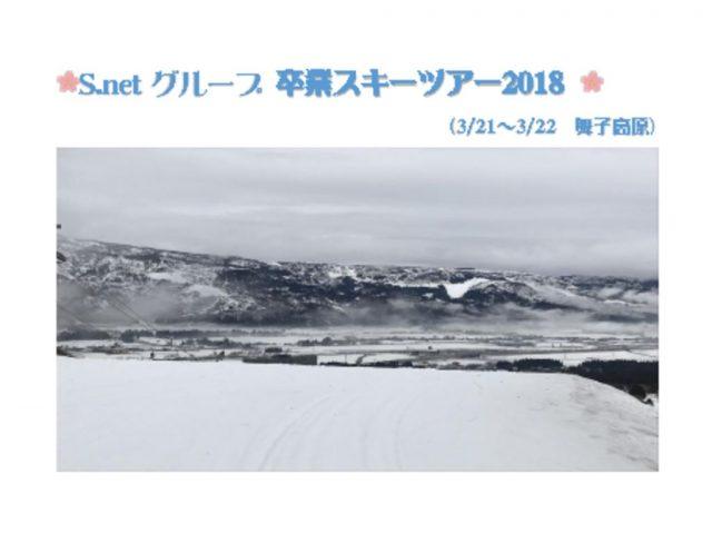 18スキーツアーのサムネイル