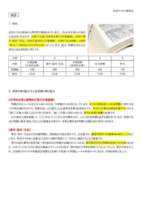 18北辰勉強法_国語のサムネイル