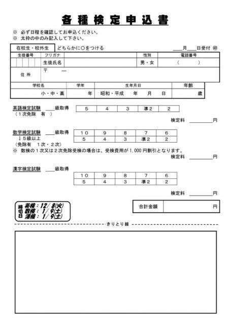 各種検定申込書20_3のサムネイル