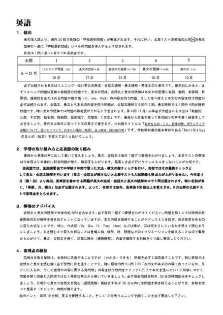 thumbnail of 北辰勉強法_英語