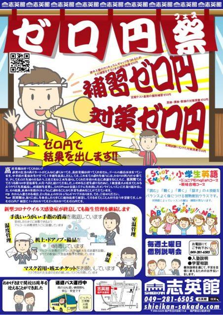 チラシ_200511_6月5日新聞【志英館面】のサムネイル