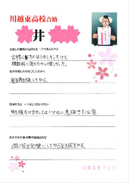 【合格体験記】川越東高校♡井くん
