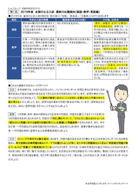 19埼玉県公立高校分析_受験情報通信_1のサムネイル