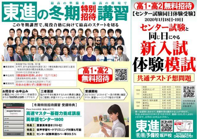 チラシ_191114_12月1日新聞【東進面】のサムネイル